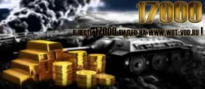 wot-vod-17000